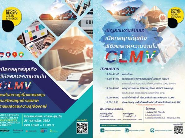ประชาสัมพันธ์ งานสัมมนา เปิดกลยุทธ์ธุรกิจ พิชิตตลาดความงามใน CLMV